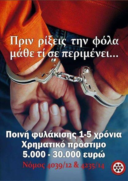 avant de mettre du poison, regarde ce qui t'attend : 1-5 ans d'emprisonnement, 5000-30.000€ d'amende